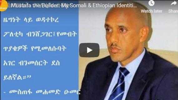 Mustafa Mohammed Omar: My Somali & Ethiopian Identities Are Intertwined