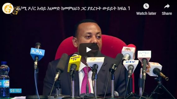 PM Abiy Ahmed discussion with teachers from across Ethiopia