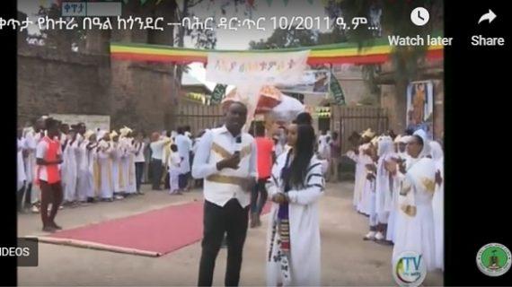 Ketera in Bahir Dar and Gondar ( AMMA)