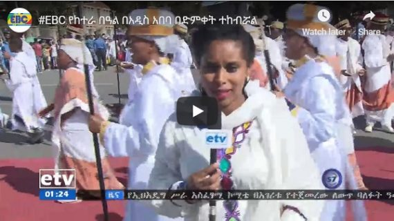 Ketera : Epiphany in Addis Ababa