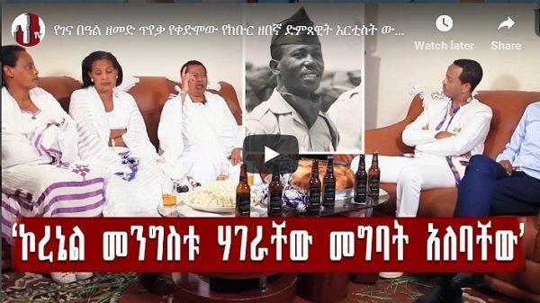 Ethiopia's popular singer makes a case for the return of Colonel Mengistu