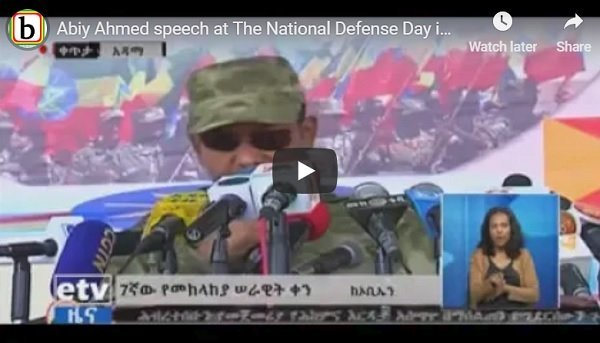 Abiy Ahmed speech at The National Defense Day in Adama (Nazaret)
