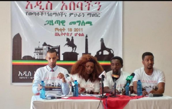 Addis Abebachin _ social movement