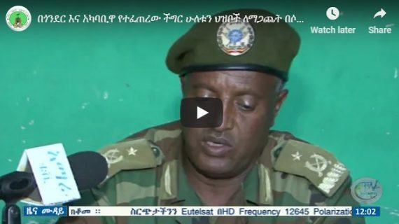 Brigadier General Alemu Ayene talking about the situation in Gonder