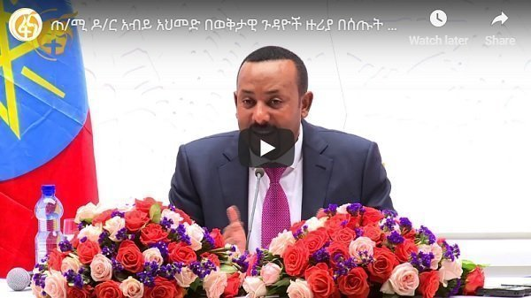 Abiy Ahmed is asked about Addis Ababa and here is what he said