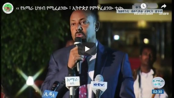 Abiy Ahmed's speech during Gedu Andargachew's farewell dinner