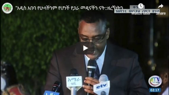 Demeke Mekonnen speaks out on the issue of Addis Ababa