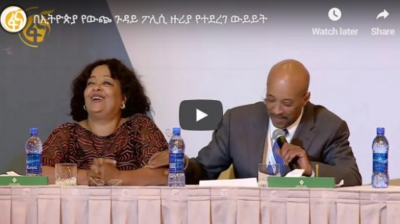 Ethiopian Foreign Policy talk – Addis Weg