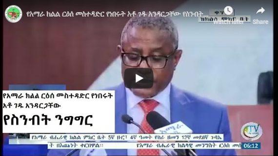 Gedu Adargachew's farewell speech [must watch]