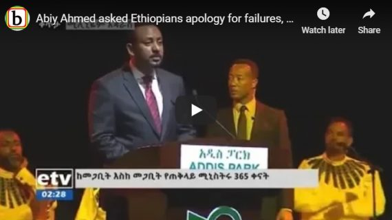 Abiy Ahmed praised public support, apologized for failures