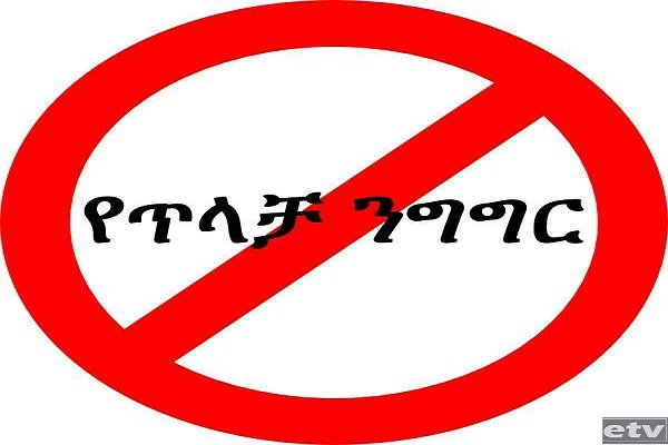 Hate speech _ Ethiopia