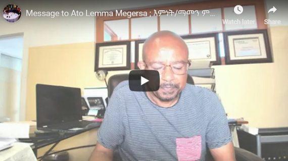 Message to Ato Lemma Megersa(Dagnachew Teshome)