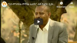 Interview with Yohannes Buayalew