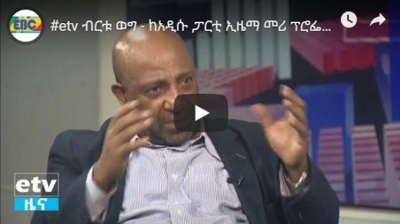 EBC interview with Berhanu Nega