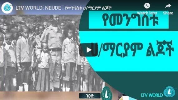 Must Watch : Ye Mengistu Hailemariam Lijoch