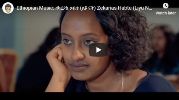 Ethiopian Music: Zekarias Habte (Liyu Nat)New Ethiopian Music 2019