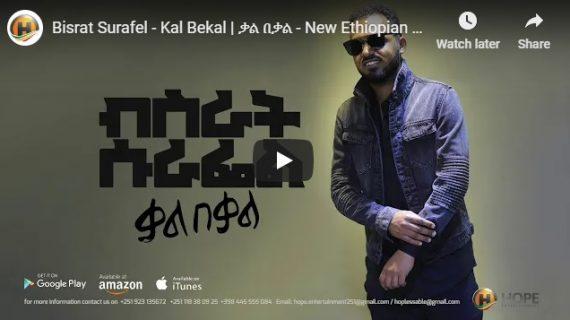 Kal Bekal – Ethiopian Music by Bisrat Surafel