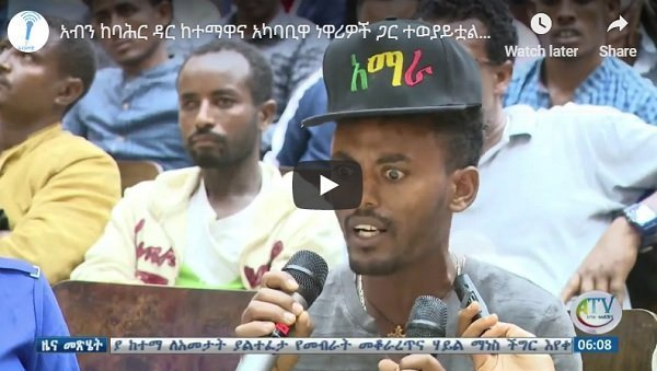 National Movement of Amhara had a consultative meeting in Bahir Dar