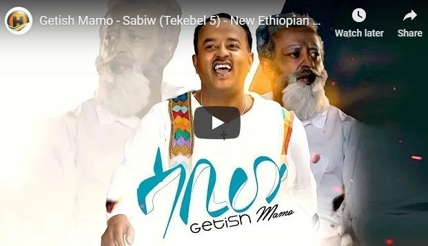 New Getish Mamo – Sabiw (Tekebel 5) – New Ethiopian Music 2019 (Official Video)