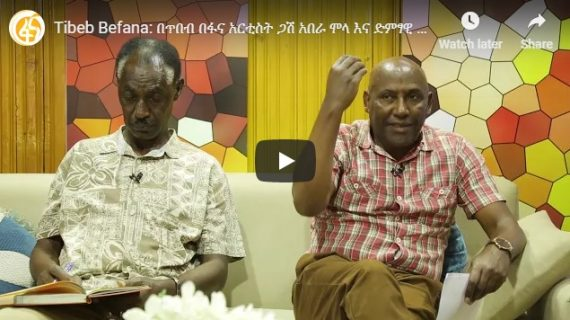 Two prominent Ethiopian Musicians question : What happened to Ethiopia?
