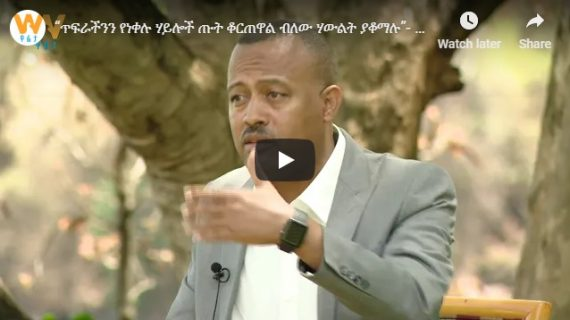 Interview with Yohannes Buayalew – Part II