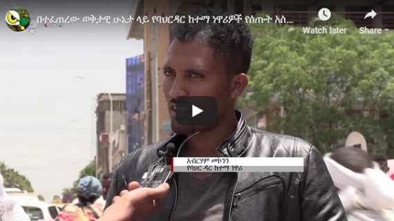 How do Bahir Dar residents see last Saturday's incident? Watch this video