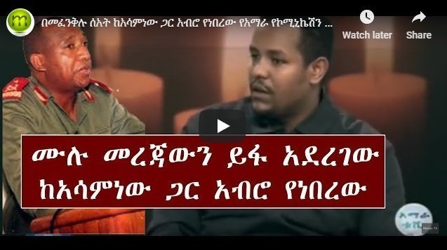 Eye witness account in the alleged coup attempt in Bahir Dar