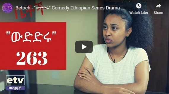 Betoch – Comedy Ethiopian Series Drama Episode 263