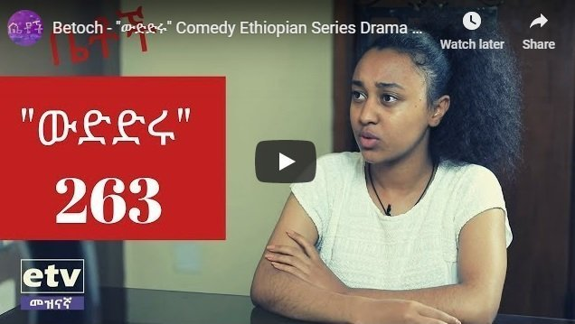 Betoch – Comedy Ethiopian Series Drama Episode 263
