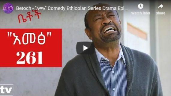 Betoch – Comedy Ethiopian Series Drama Episode 261