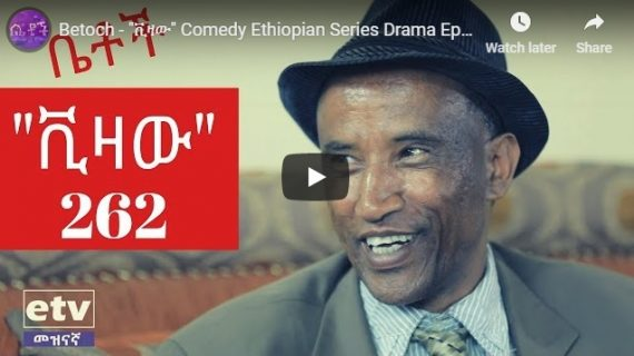 Betoch – Comedy Ethiopian Series Drama Episode 262
