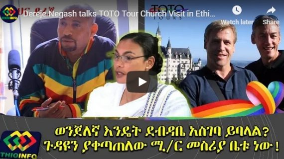 Dereje Negash criticize Ethiopian gov.t bodies on TOTO Tour Church Visit in Ethiopia