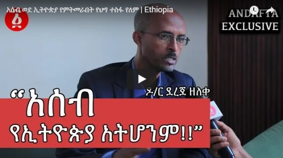 """No way to make Assab part of Ethiopia,"" says a legal scholar"
