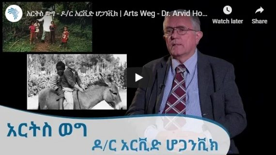 Norwegian descent Ethiopian Dr. Arvid Hogganvik speaks about himself in Amharic