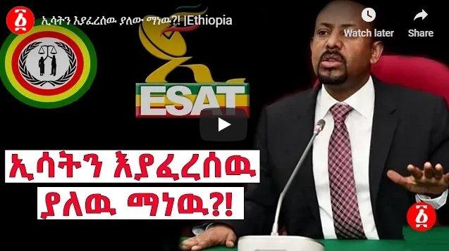 Who Is Responsible Behind Esat Dispute