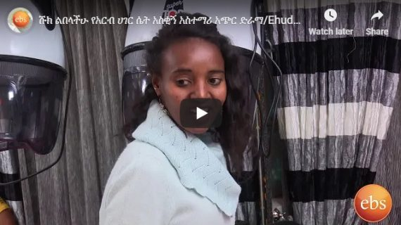 Ehuden be ebs features prejudice about Ethiopians in Arab Countries
