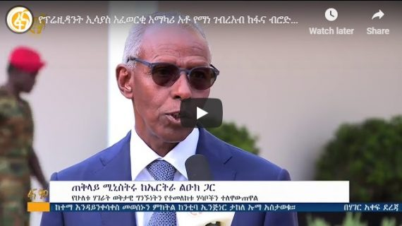 Yemane Gebreab optimistic about the future of Eritrea and Ethiopia peace. Watch video.