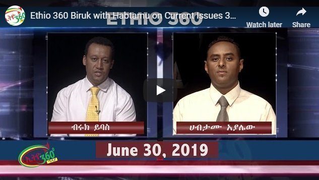 Habtamu Ayalew delves into the current situation. Watch