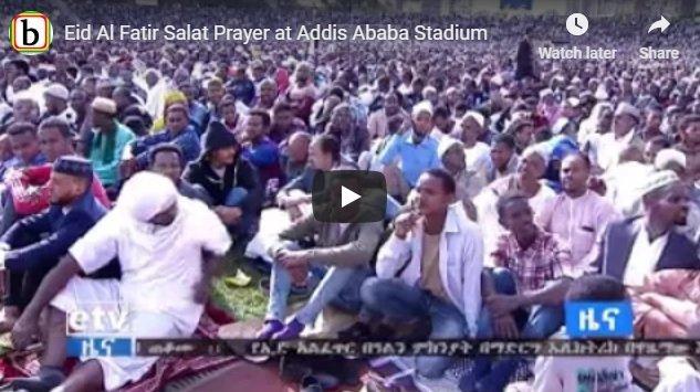 Eid-al-fitr Video : The celebration at Addis Ababa Stadium