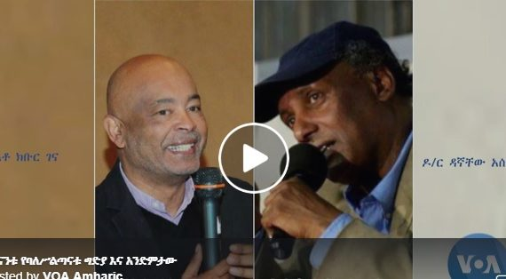 Kebour Ghenna and Dr. Dagnachew Assefa interview on the situation in the country