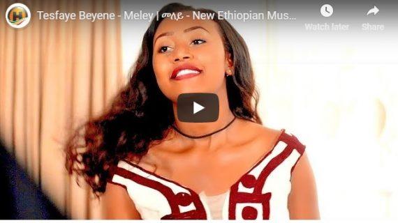 New Ethiopian Music 2019 – Meley – Tigirigna