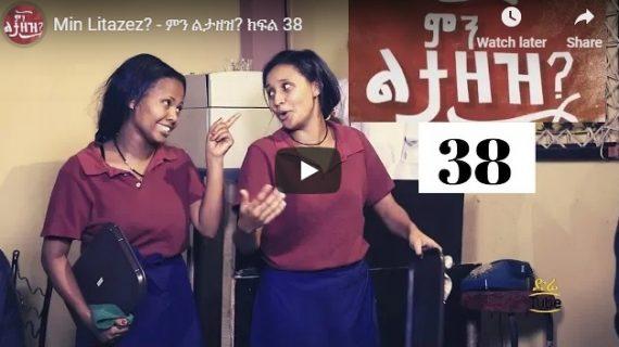Min Litazez comedy drama part -38