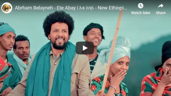 New Ethiopian Music -Abrham Belayneh – Ete Abay