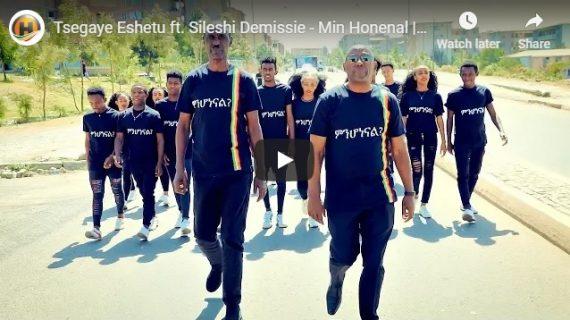 New Ethiopian Music : Tsegaye Eshetu,  Sileshi Demissie – Min Honenal