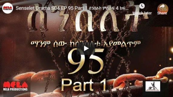 Senselet Drama Series 95 – Part I and Part II