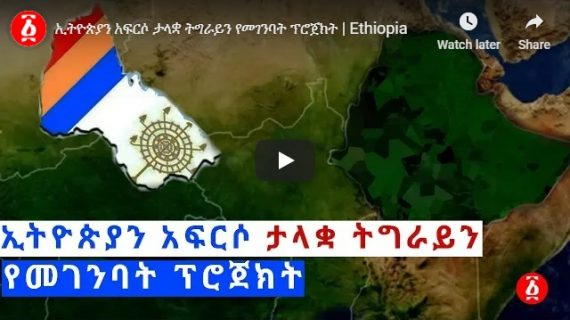 Andafta Media report on Creating Greater Tigray at the expense of Ethiopia