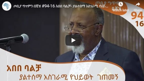 Tobia poetry jazz : Abebe Balcha shares stories about laureate Tsegaye Gebremedhin