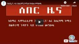 Amhara Democratic Party responds to TPLF