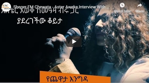 Music: Aster Awoke's interview with Sheger