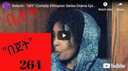 Betoch – Comedy Ethiopian Series Drama Episode 264